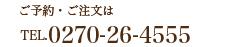 0270-26-4555